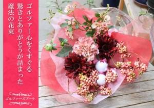 bouquet_top01